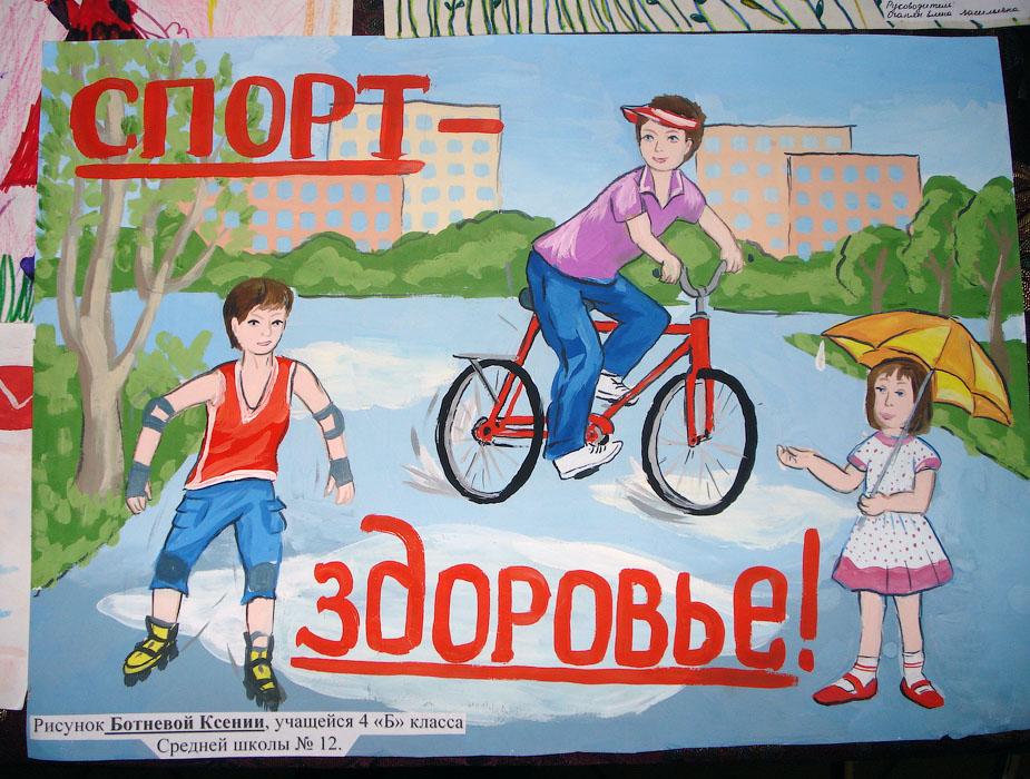 плакаты на тему спорта спортивные плакаты