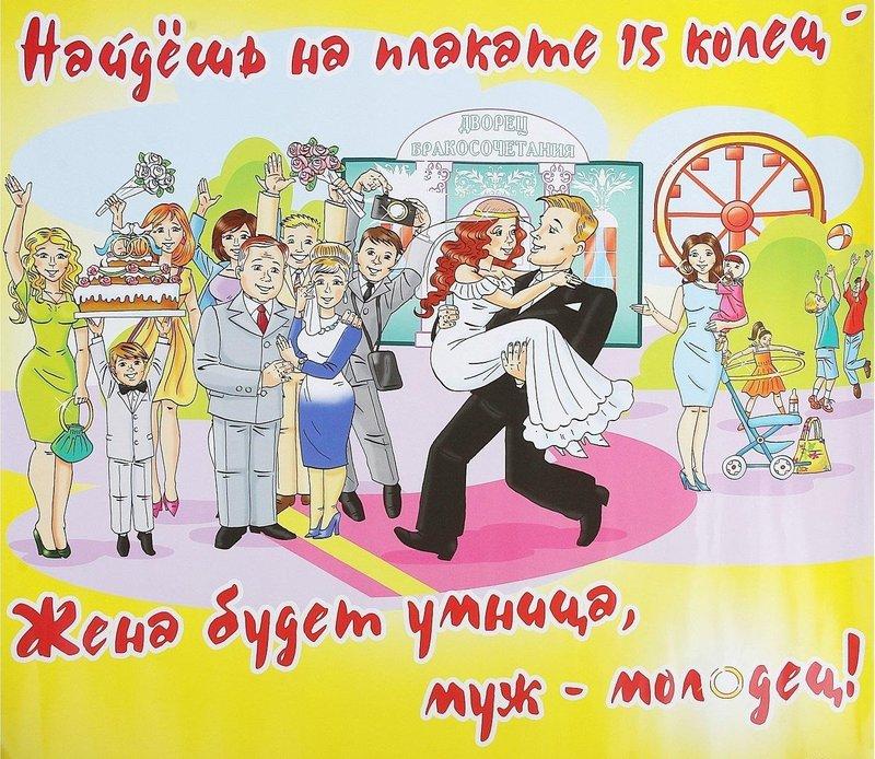 Фото плакатов к свадьбе