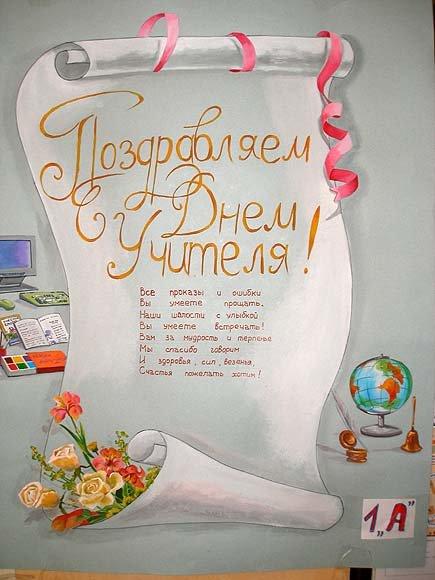 Открытки ко дню учителя плакаты, анимационные открытки днем