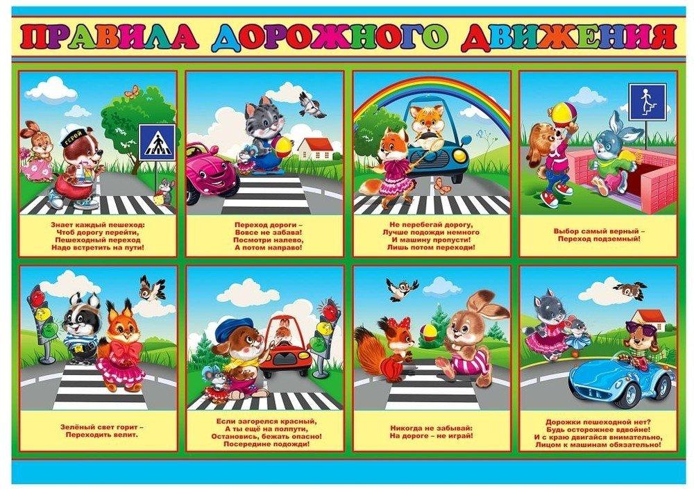 Пожелания открытками, правила пдд детям в картинках