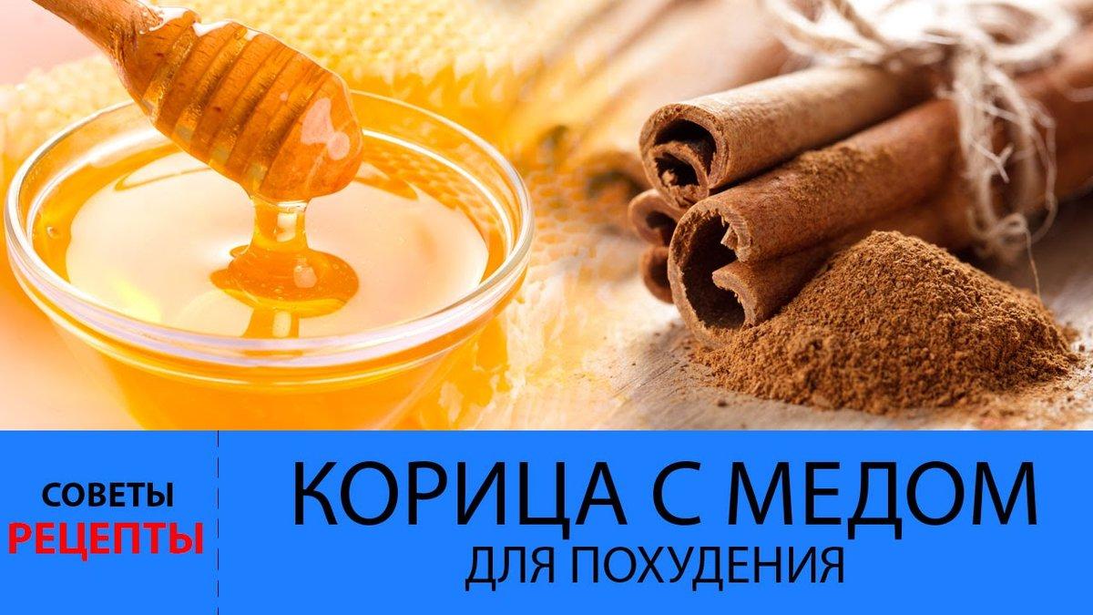 Мед с корицей отзывы похудения