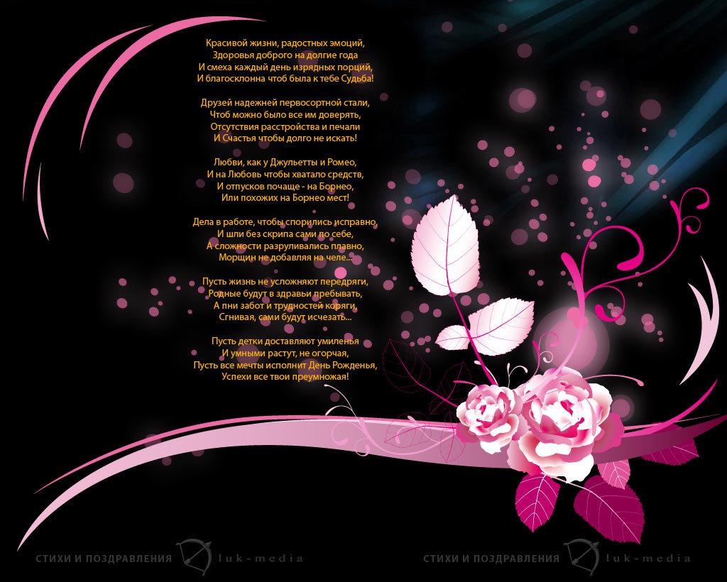 Стих На День Рождение Знакомому Молодому Человеку