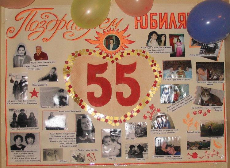 Оформление на юбилей 55 лет своими руками фото