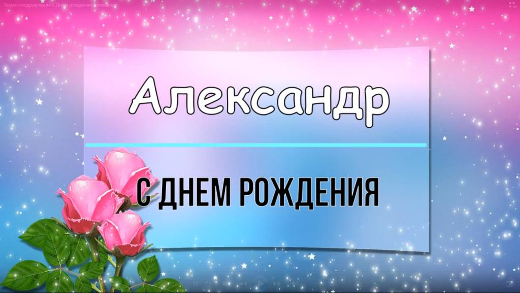 Днем, открытка с днем рождения александр владимирович