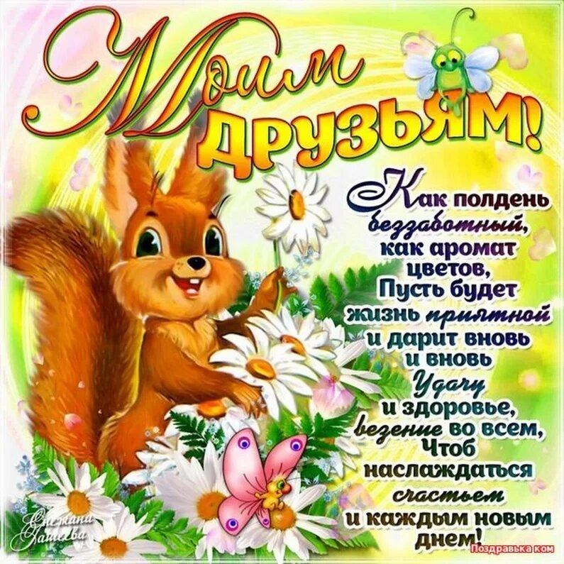 С днем лучших друзей поздравления