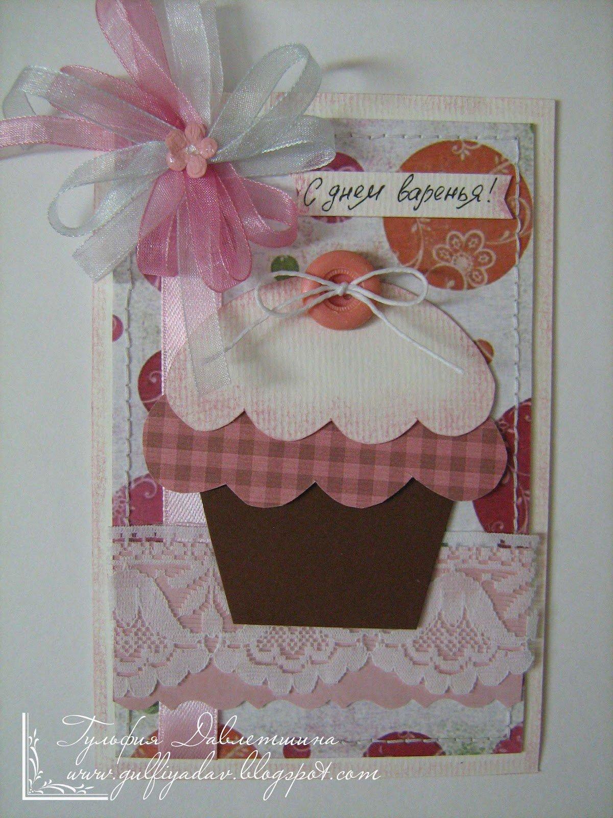 Открытка для тети на день рождения от племянницы своими руками