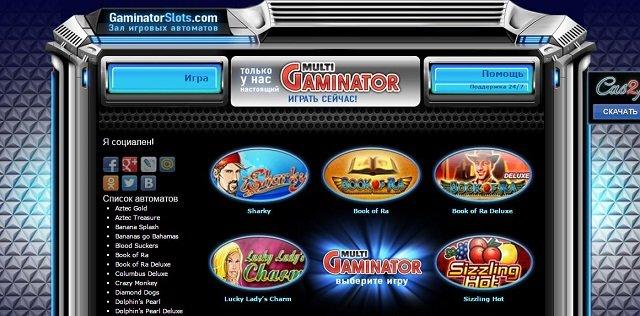 Multi gaminator бесплатно игровые автоматы игровые автоматы фортуна играть бесплатно