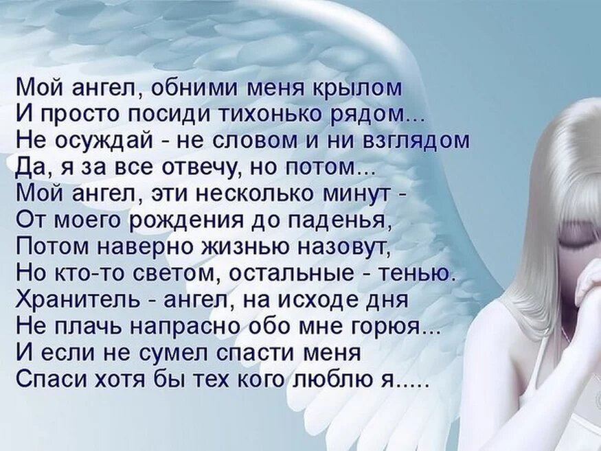 стихотворение про ангела хранителя