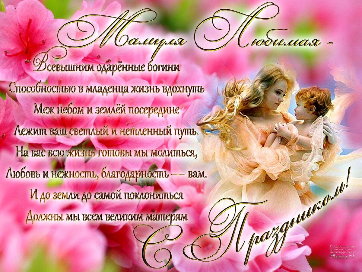 Поздравление ко дню матери для мам