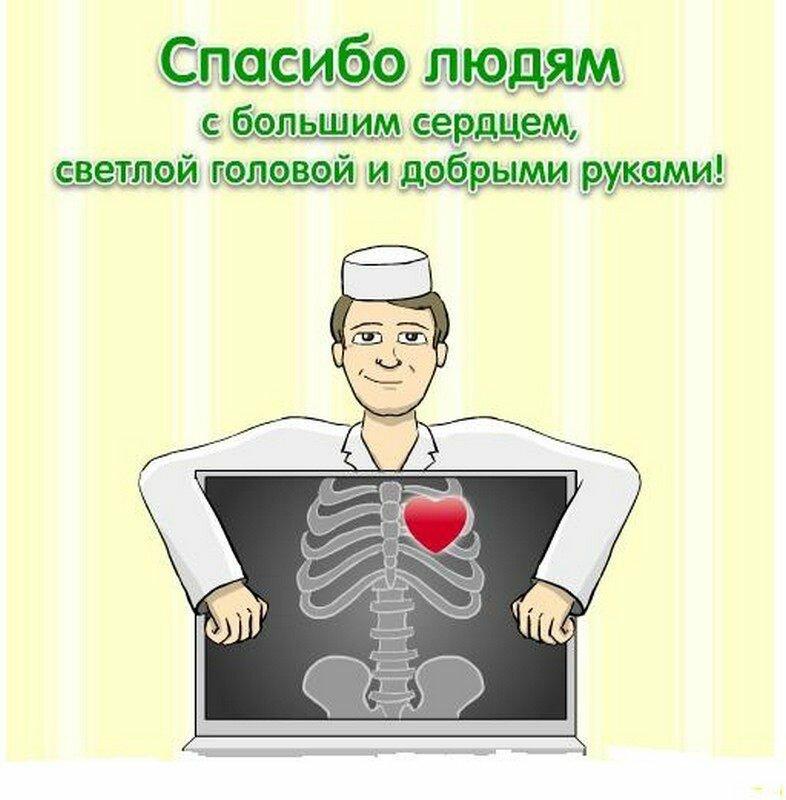 Поздравления с днем медицинского работника рентгенологу