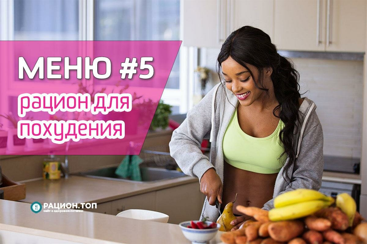 Видео Меню Для Похудения. Питаемся правильно: меню для стройной фигуры на 7 дней