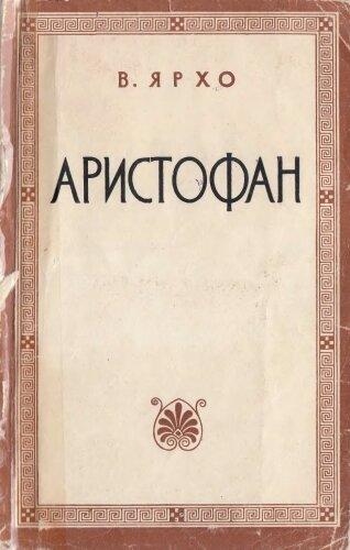 В. Н. Ярхо - Аристофан, скачать djvu