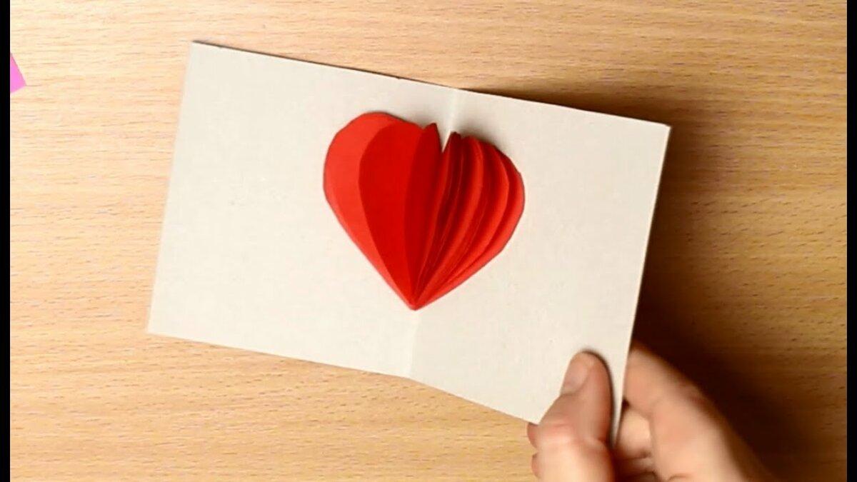 гостиные, открытка с раскрывающимся сердцем сережу