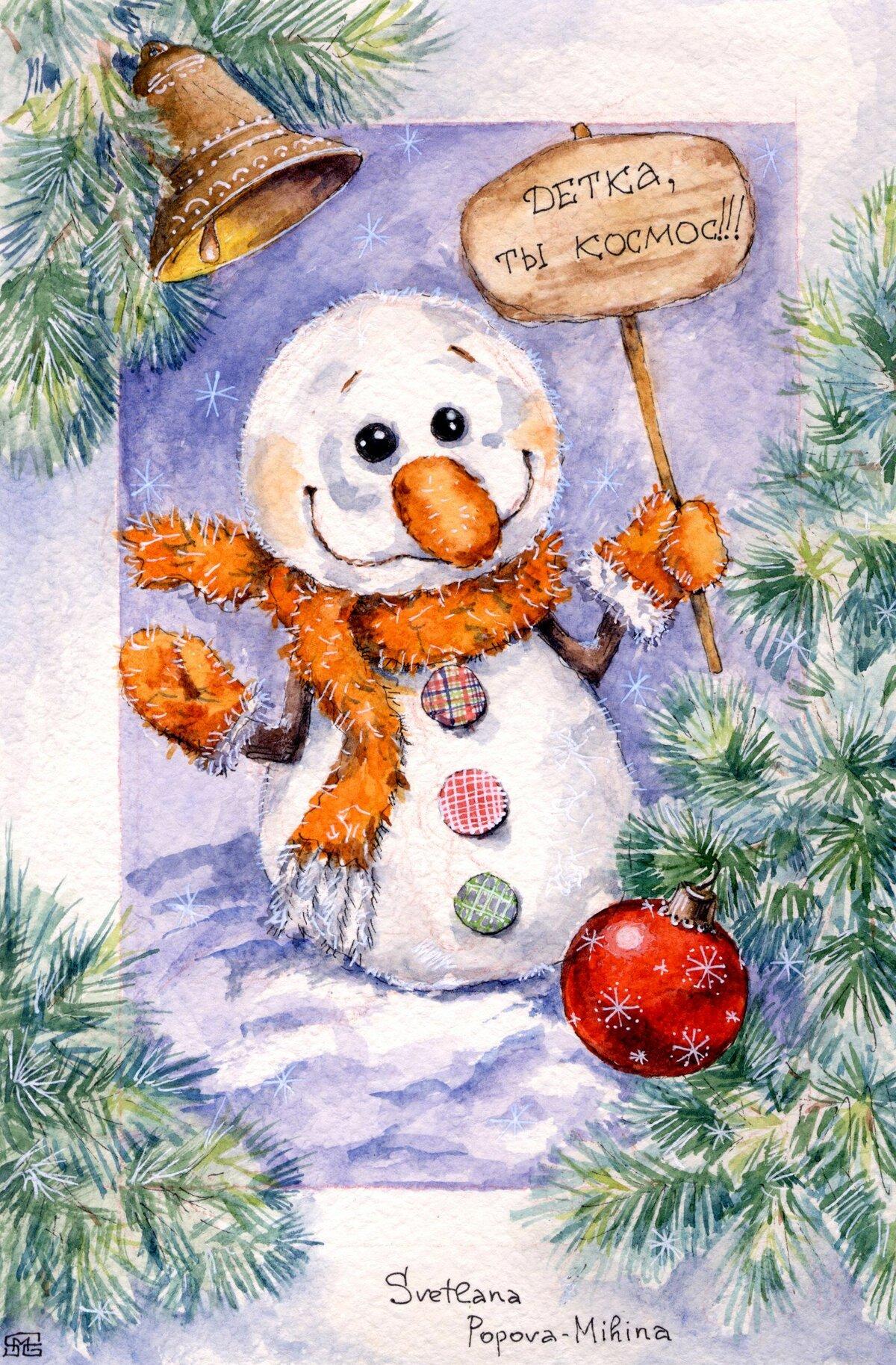 точки зрения какую открытку нарисовать на новый год зажечь горелки можно