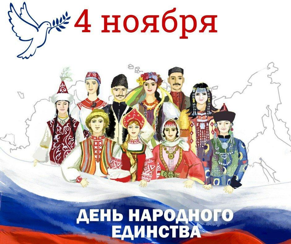 Открытки единство народа