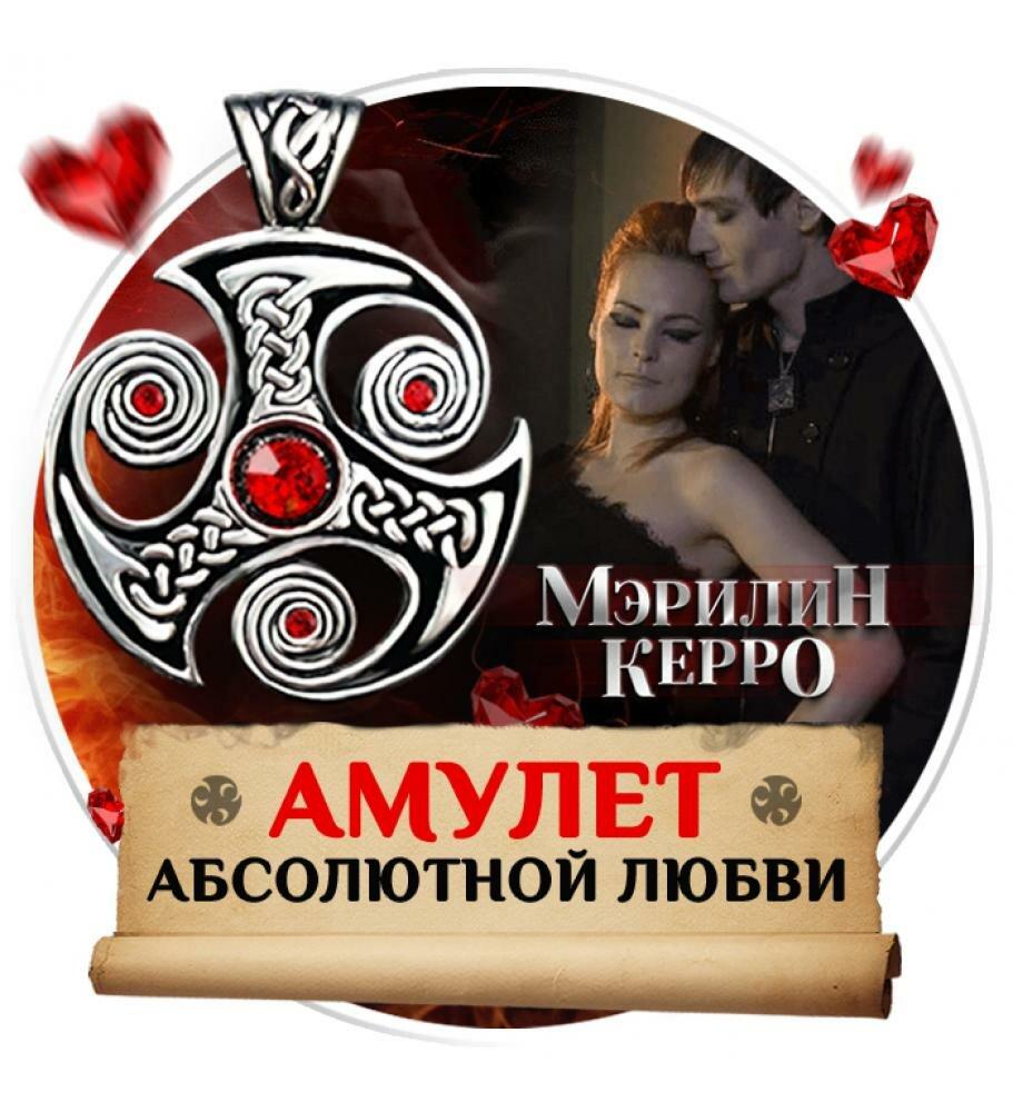 Амулет абсолютной любви Мэрилин Керро в Комсомольске-на-Амуре