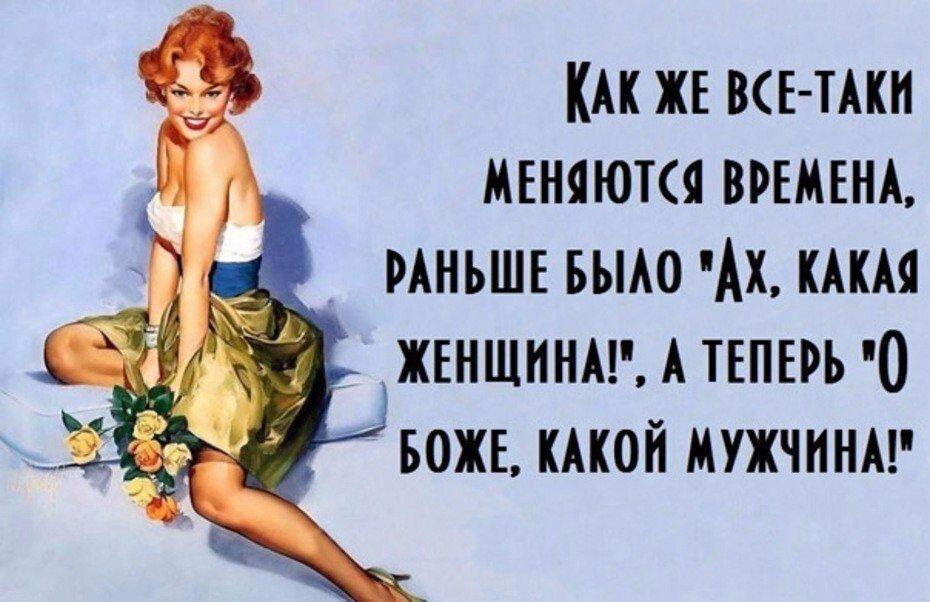 Смешные цитаты в картинках о мужчинах
