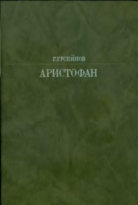 Г. Гусейнов -Аристофан, скачать djvu
