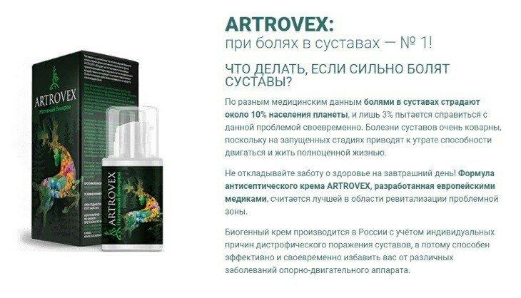 Artrovex биокрем для суставов в НабережныхЧелнах