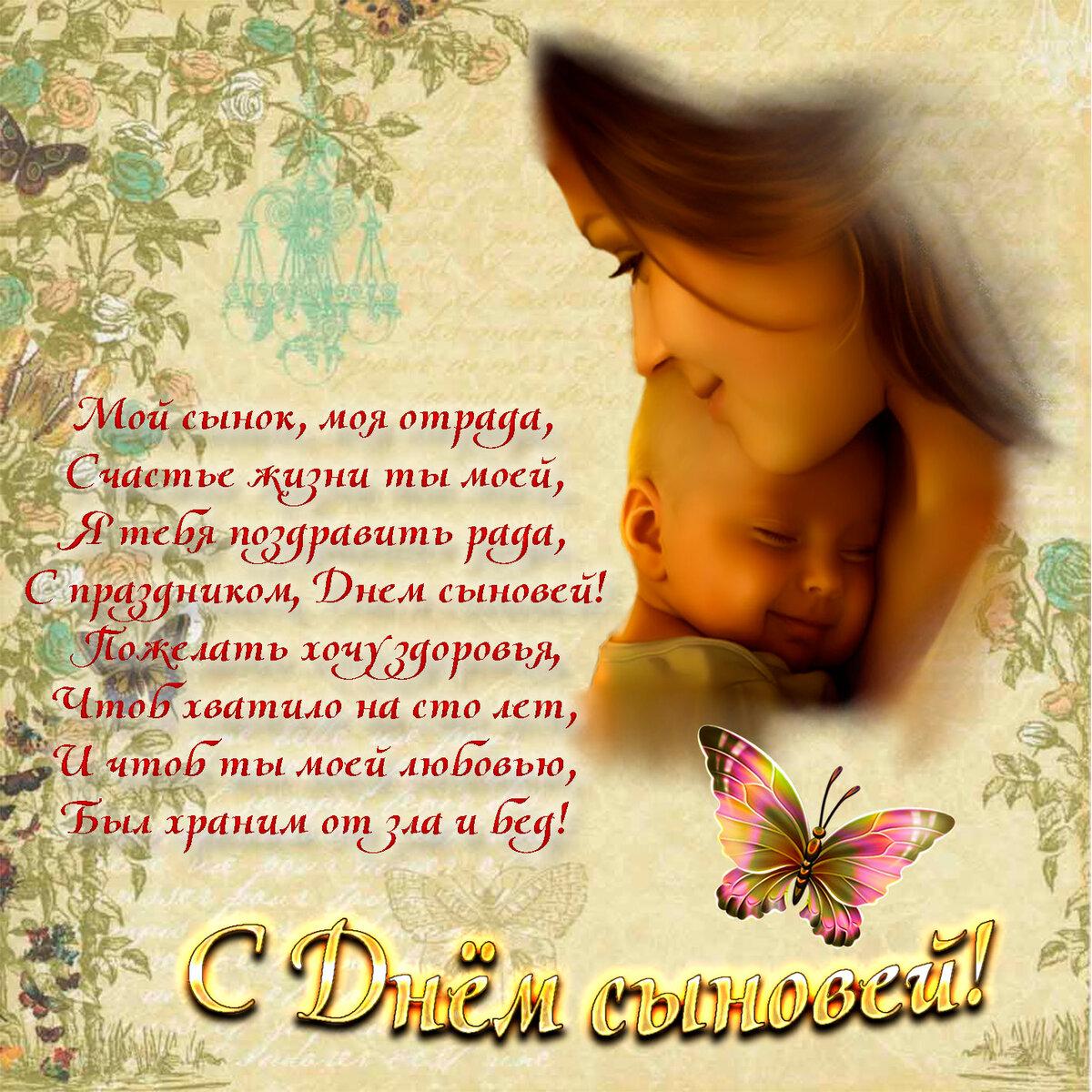 Поздравления матери от сына в стихах