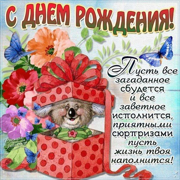 Поздравления с днем рождения девочке подростку прикольные