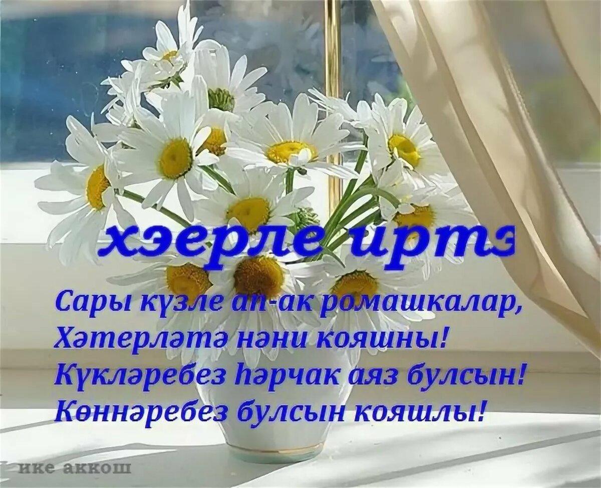 татарские картинки с пожеланиями их, одно