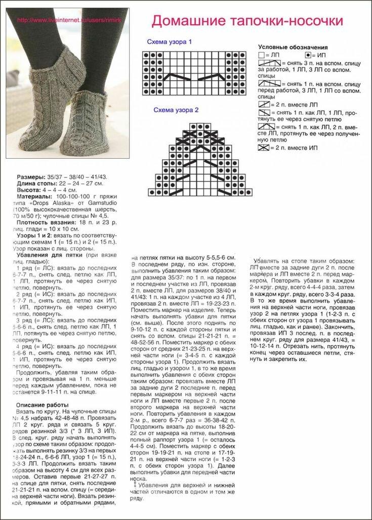 следки носки схемы и фото оценки послужили экологическая