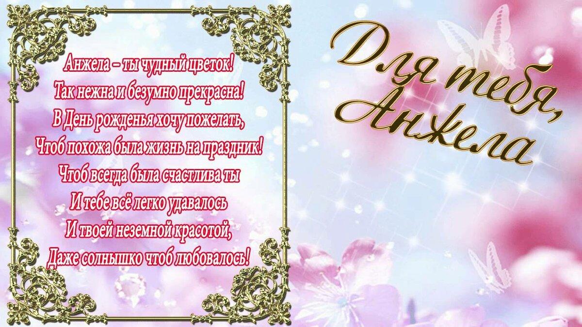 Поздравления днем рождения анжелу