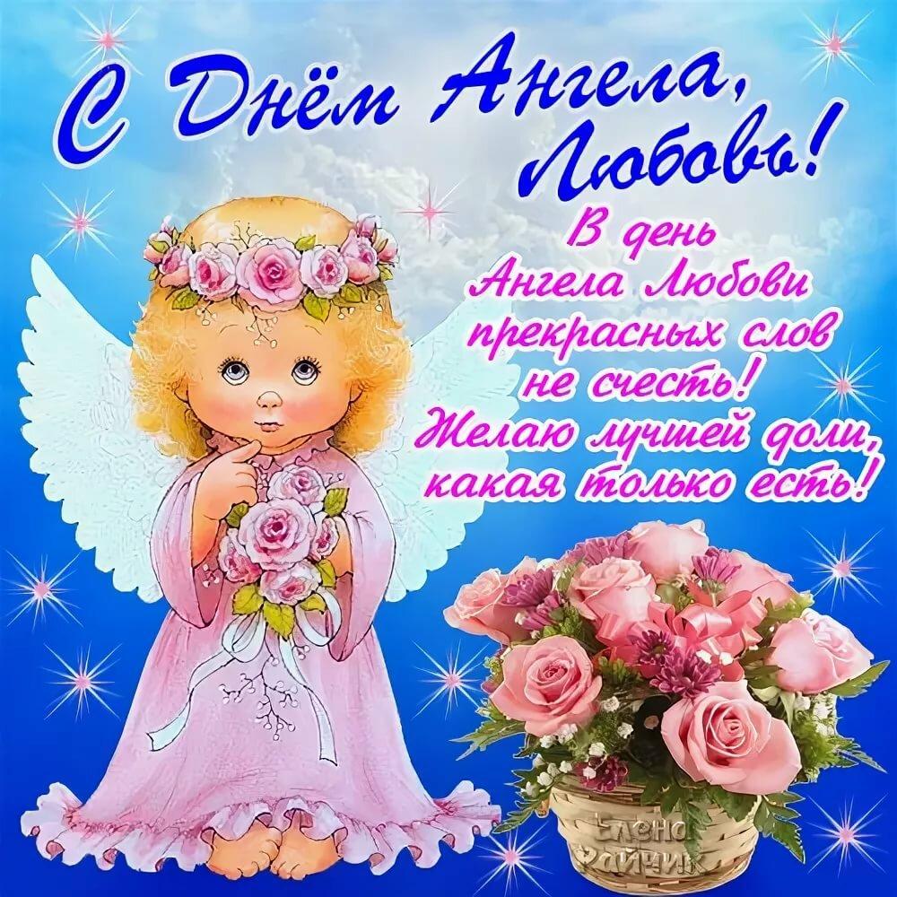Поздравление с днем ангела любови в стихах красивые