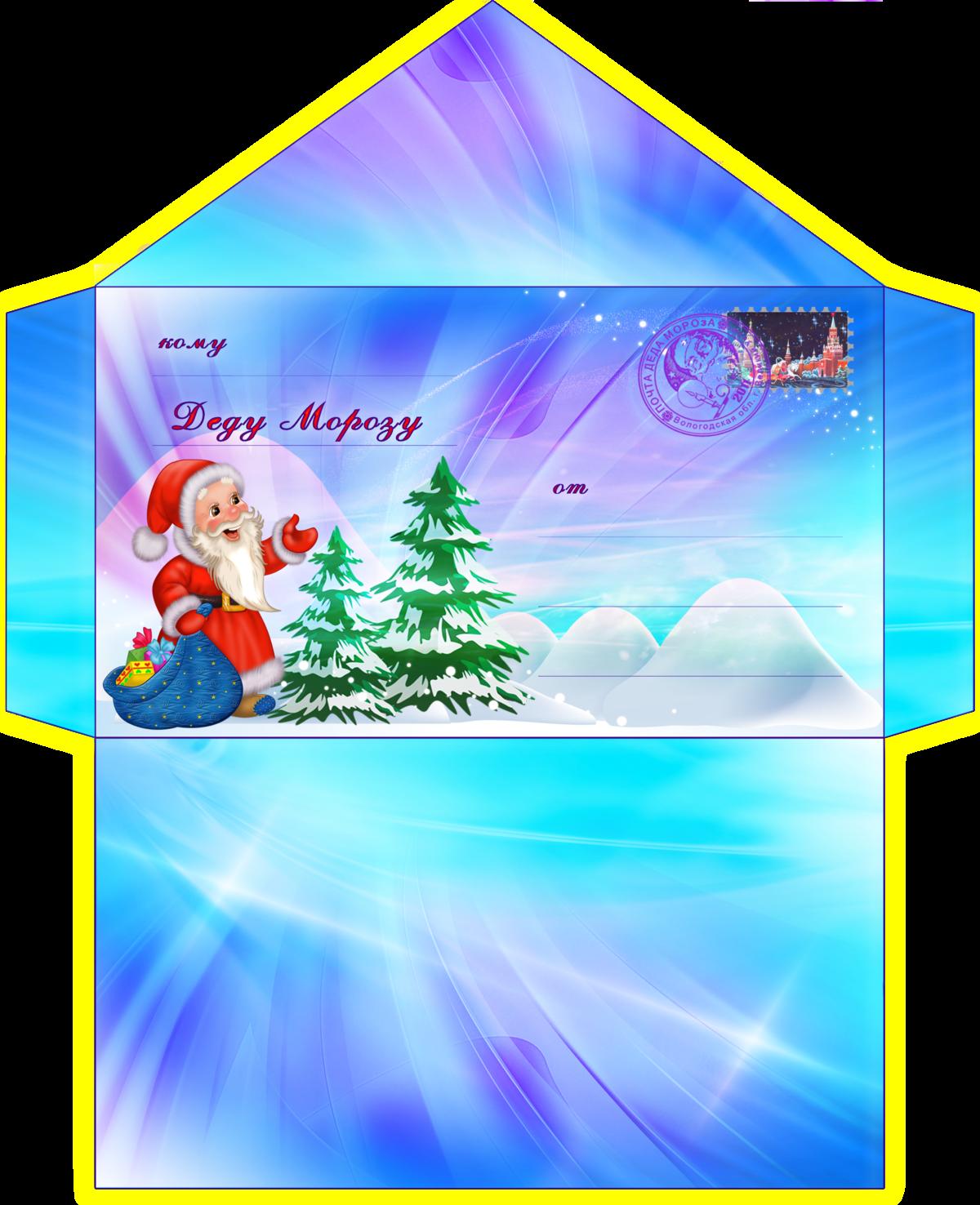 общем конверты новогодние картинки серые