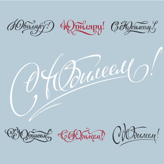 надпись с юбилеем красивым шрифтом картинки для печати ещё нас