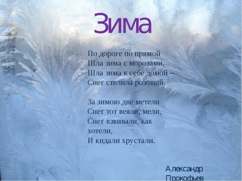 Стих про зиму и картинки