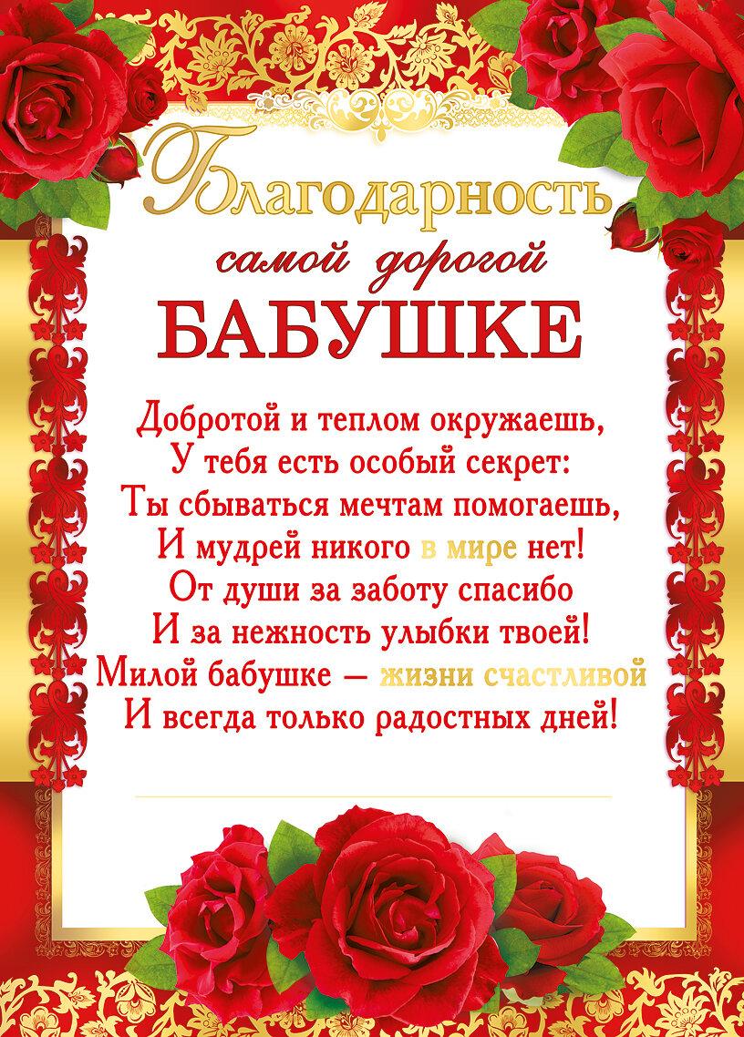 благодарственное стихотворение на поздравление юбиляра верховьях