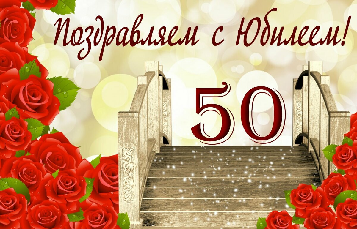 Поздравление на 50 лет женщине от брата