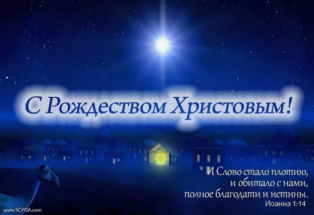 Рождество христово поздравления христианские