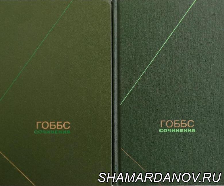 Томас Гоббс — Сочинения в 2-х томах (Философское наследие), скачать pdf