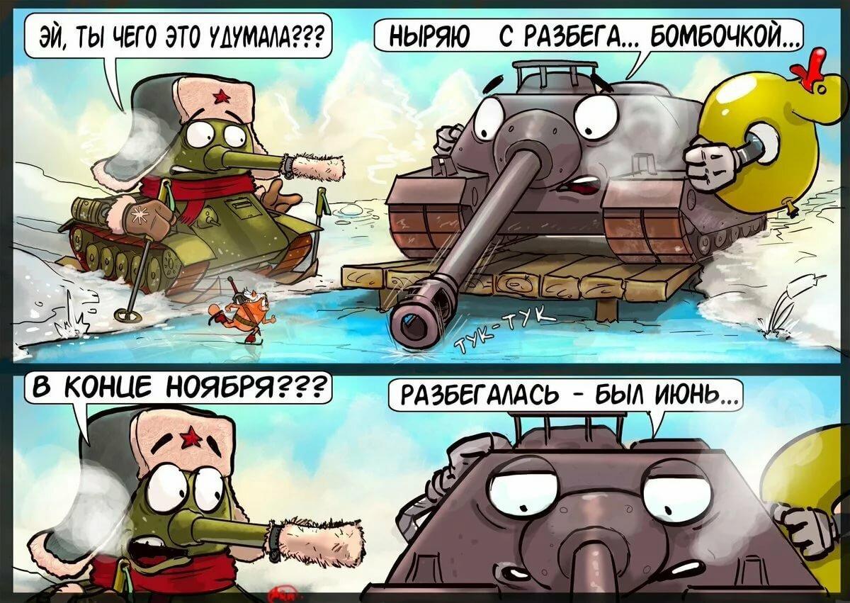 Картинки смешные ворд оф танкс