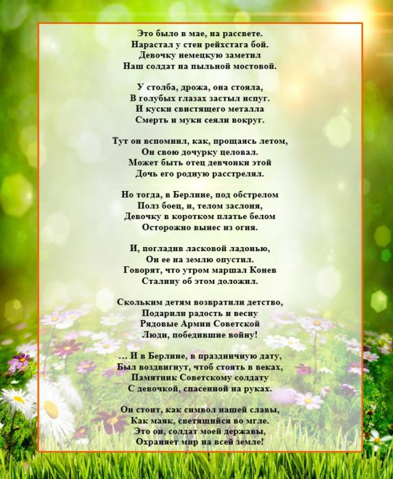 Стихотворение для девочки 10 лет на конкурс чтецов современных поэтов