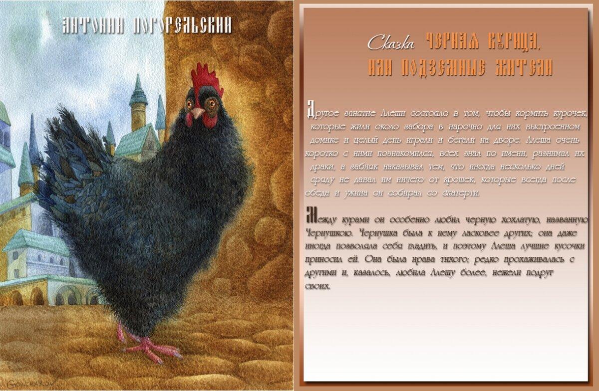 иллюстрации к повести черная курица или подземные жители кустарника