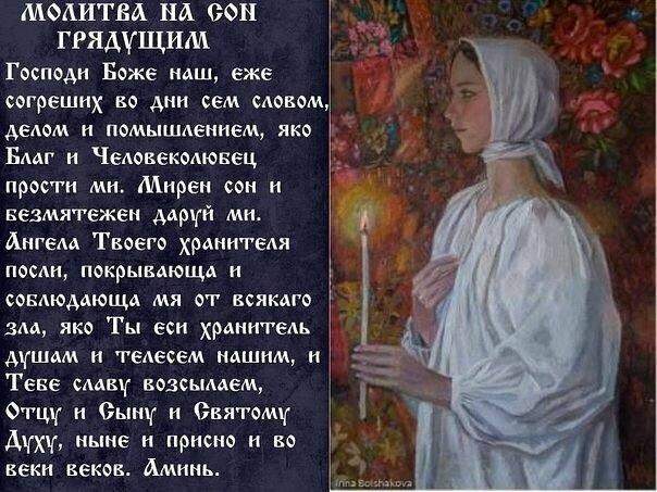 Молитвы на сон грядущим картинки