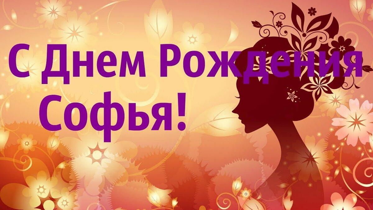 Поздравления с днем рождения софья прикольные