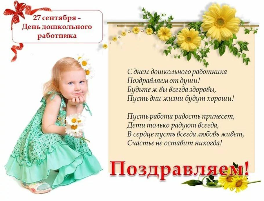 Поздравления с днем дошкольного работника заведующему