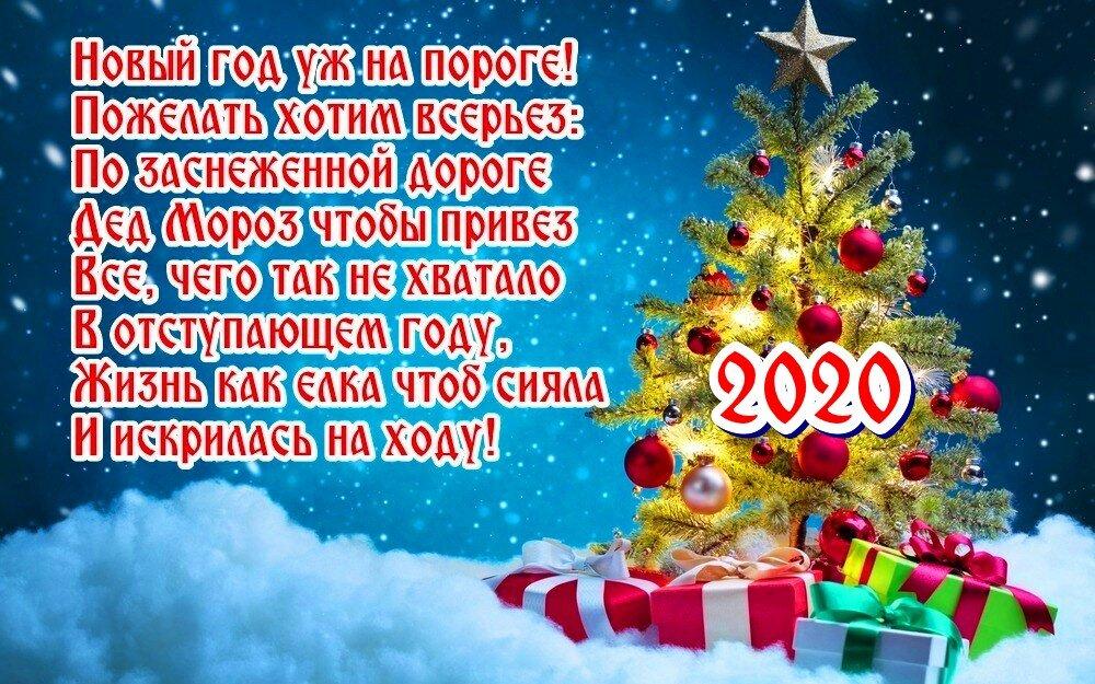 Поздравления в новый год со смыслом