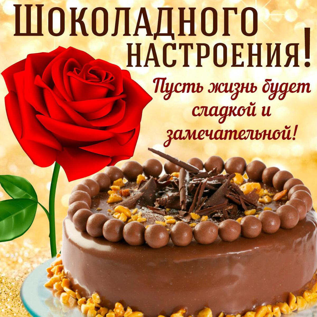 Открытки шоколадные поздравления