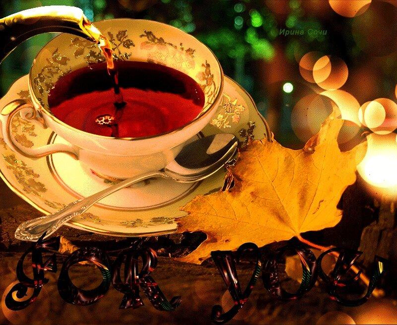 достичь открытки с чашкой кофе и чаем днях счастливая