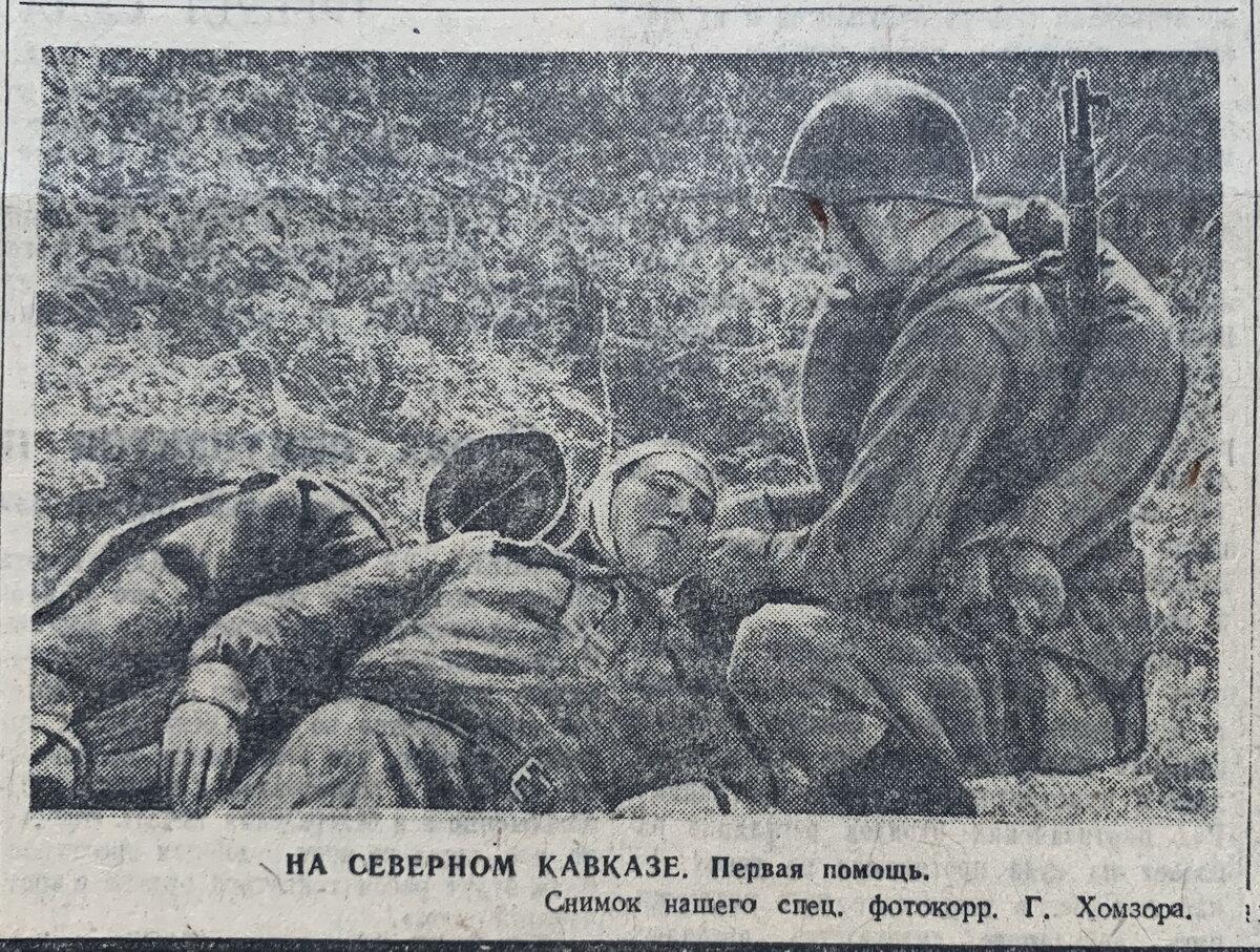 «Красная звезда», 23 октября 1942 года