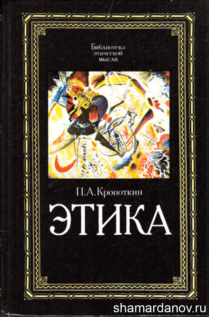Петр Кропоткин — Этика (Библиотека этической мысли), скачать djvu, скачать fb2