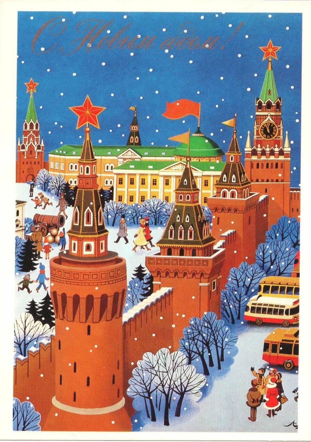 новогодние открытки с видом кремля именно