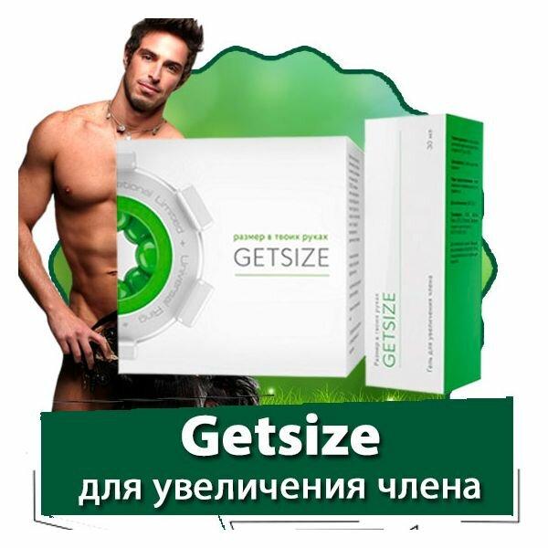Getsize для увеличения члена в Константиновке