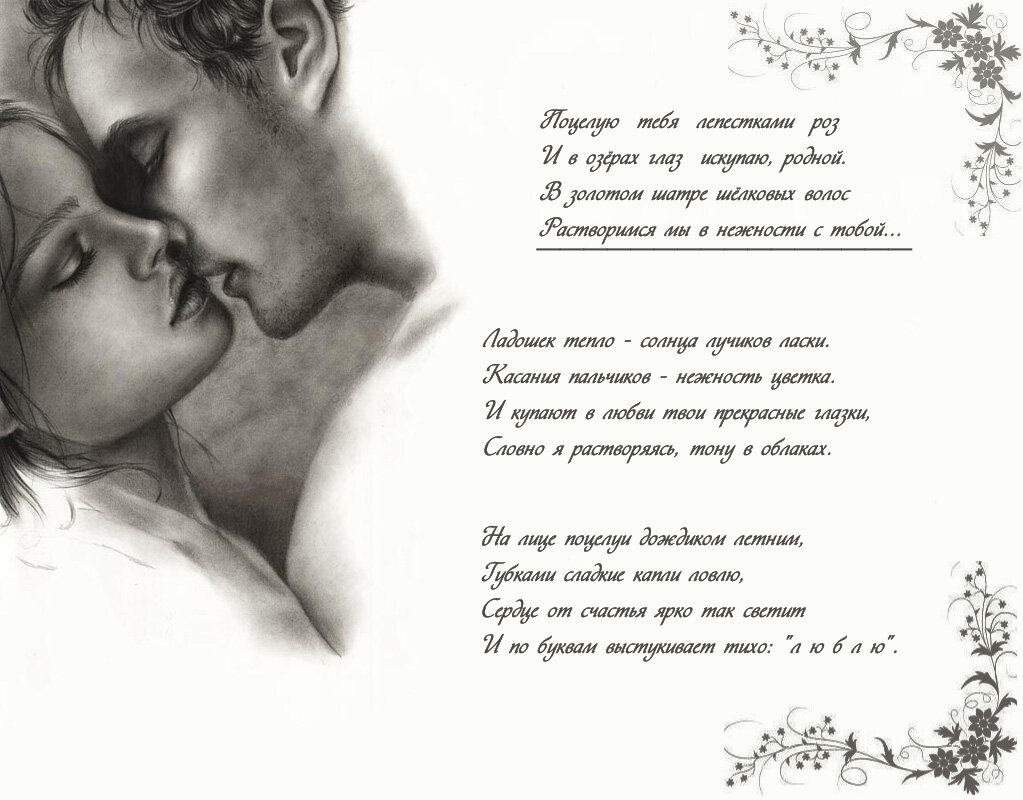 Красивые открытки про любовь со стихами